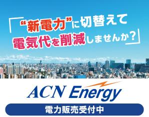 株式会社ACN|オフィスをレベルアップする会社